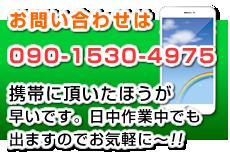 お問い合わせは携帯 090-1530-4975 に頂いたほうが早いです。日中作業中でも出ますのでお気軽に~!!
