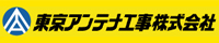 東京アンテナ工事株式会社