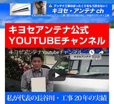 キヨセアンテナ公式YOUTUBEチャンネル